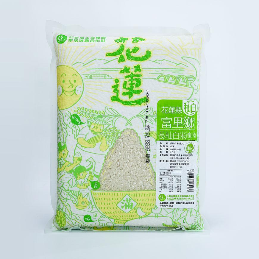 花蓮富里、玉里、宜蘭三星的長秈白米就是台中秈10號