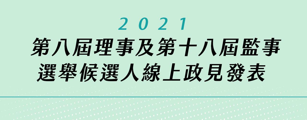 第八屆理事暨第十八屆監事選舉候選人線上政見發表