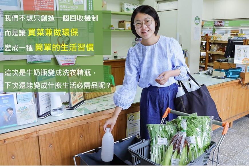 牛奶瓶變成洗衣精瓶 生活必需品的循環經濟。我們不只希望社員一起做回收,也不只想要創造一個回收機制,而是打造一種永續生活方式: 透過回收口訣「沖-脫-撕-剪-分開收」,讓社員了解簡易步驟,到合作社採買時就能順便回收空瓶,讓回收做環保,變成簡單的生活習慣,也提升了資源再利用率。