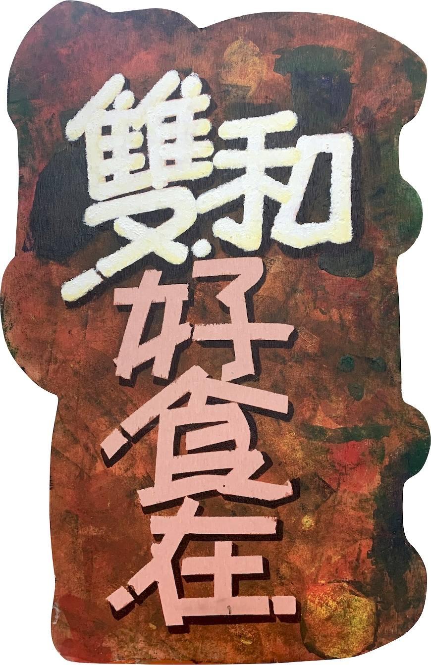 雙和區會委員楊月照為「雙和好食在」畫的牌子,代表志工共煮、便當共食將長長久久。共煮共食。雙和站。盛(剩)食共煮活動。雙和好食在。