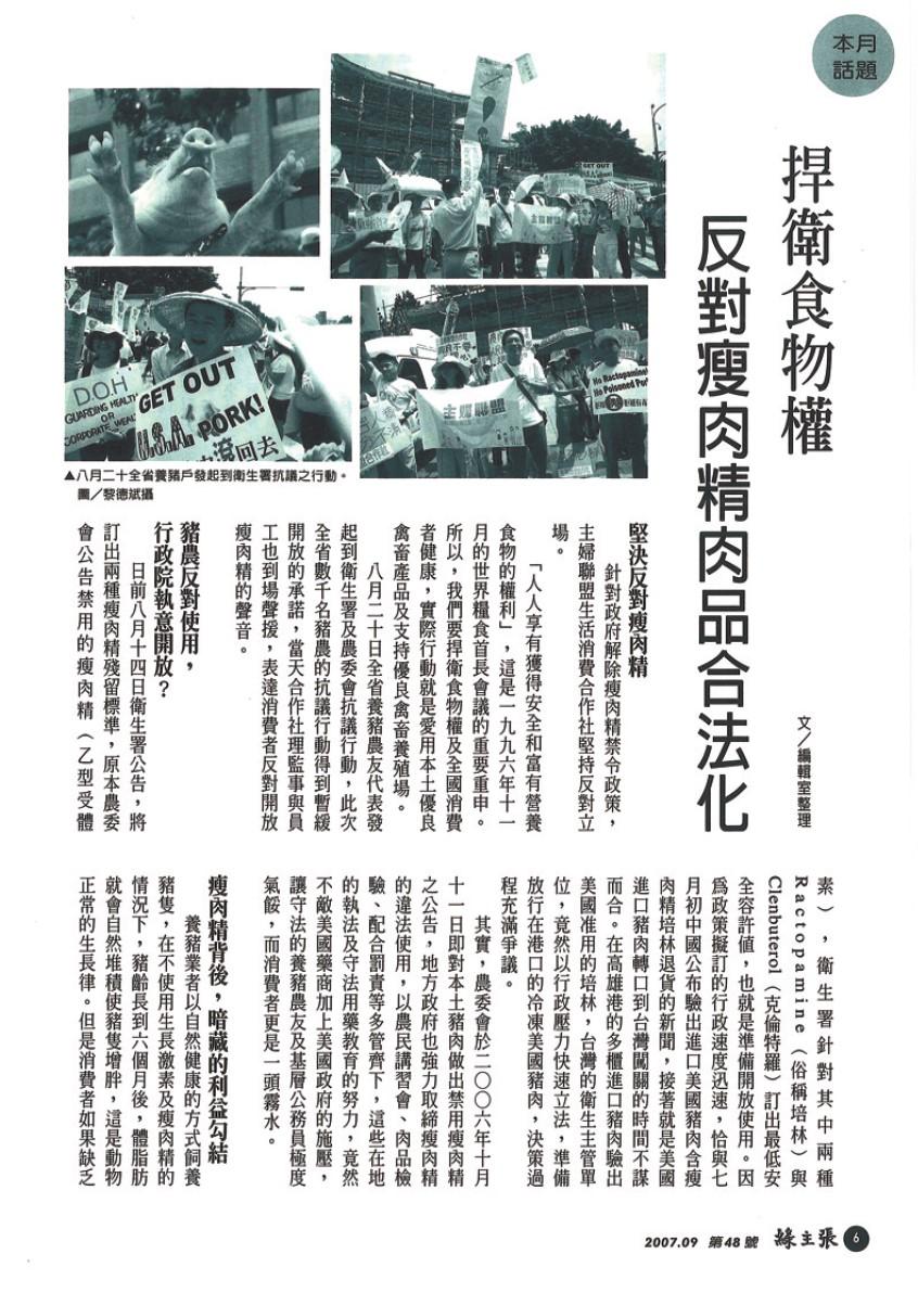 主婦聯盟合作社,台灣豬,瘦肉精
