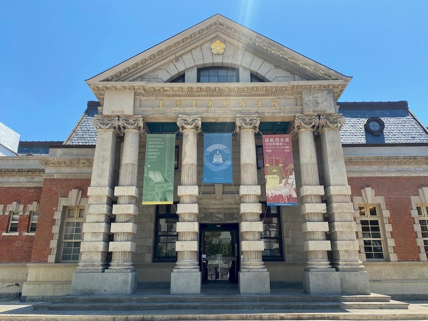 司法博物館