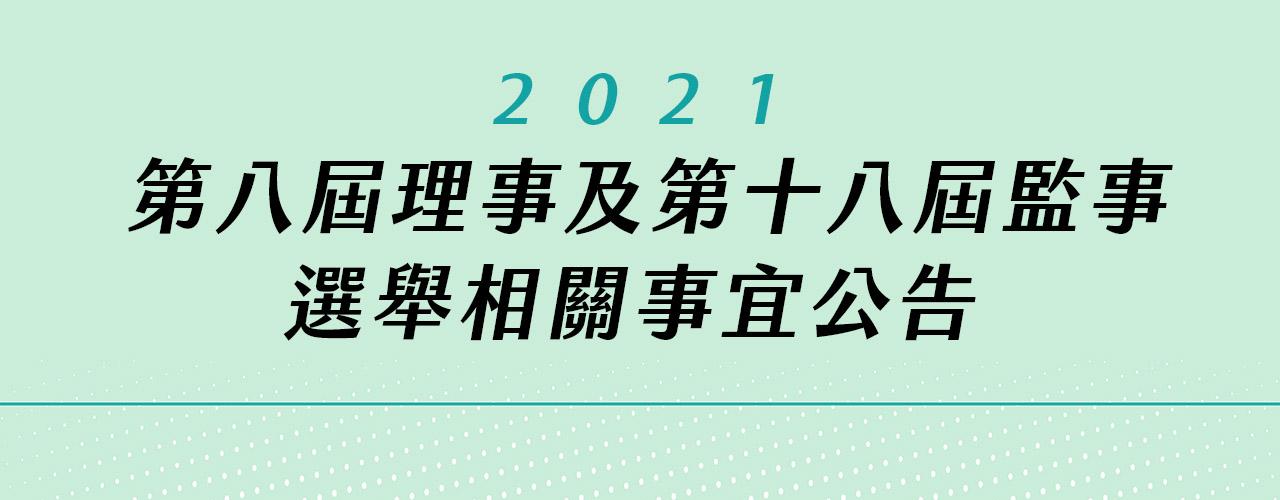 2021選舉|第八屆理事及第十八屆監事選舉相關事宜