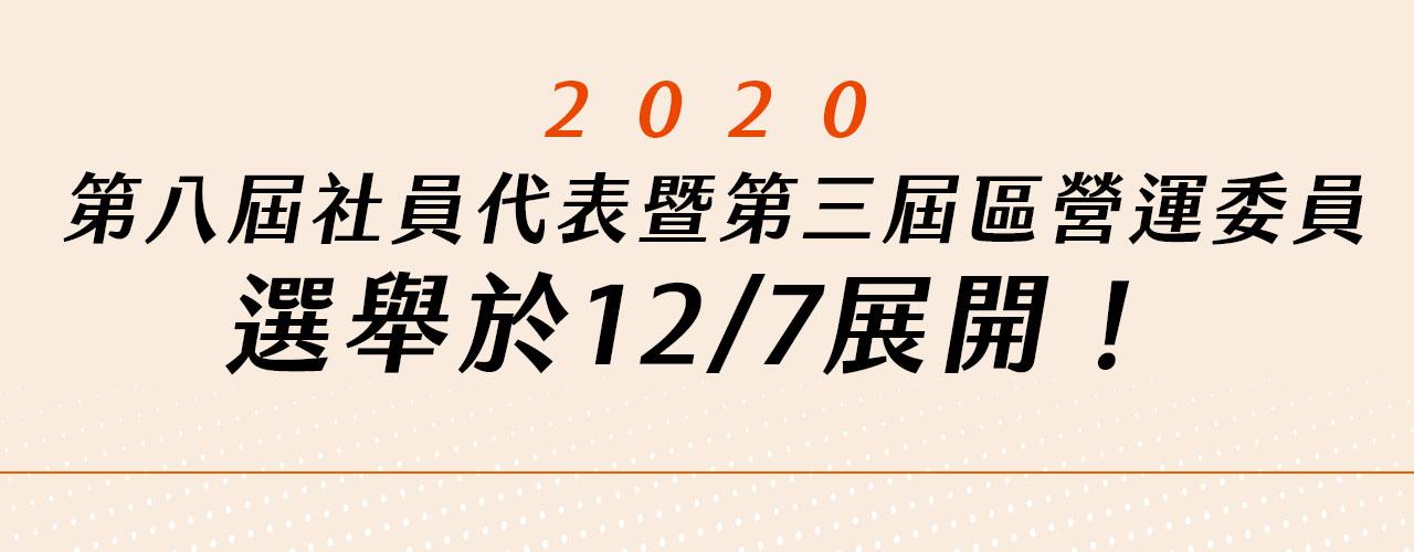 2020年選舉開跑