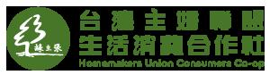 台灣主婦聯盟生活消費合作社