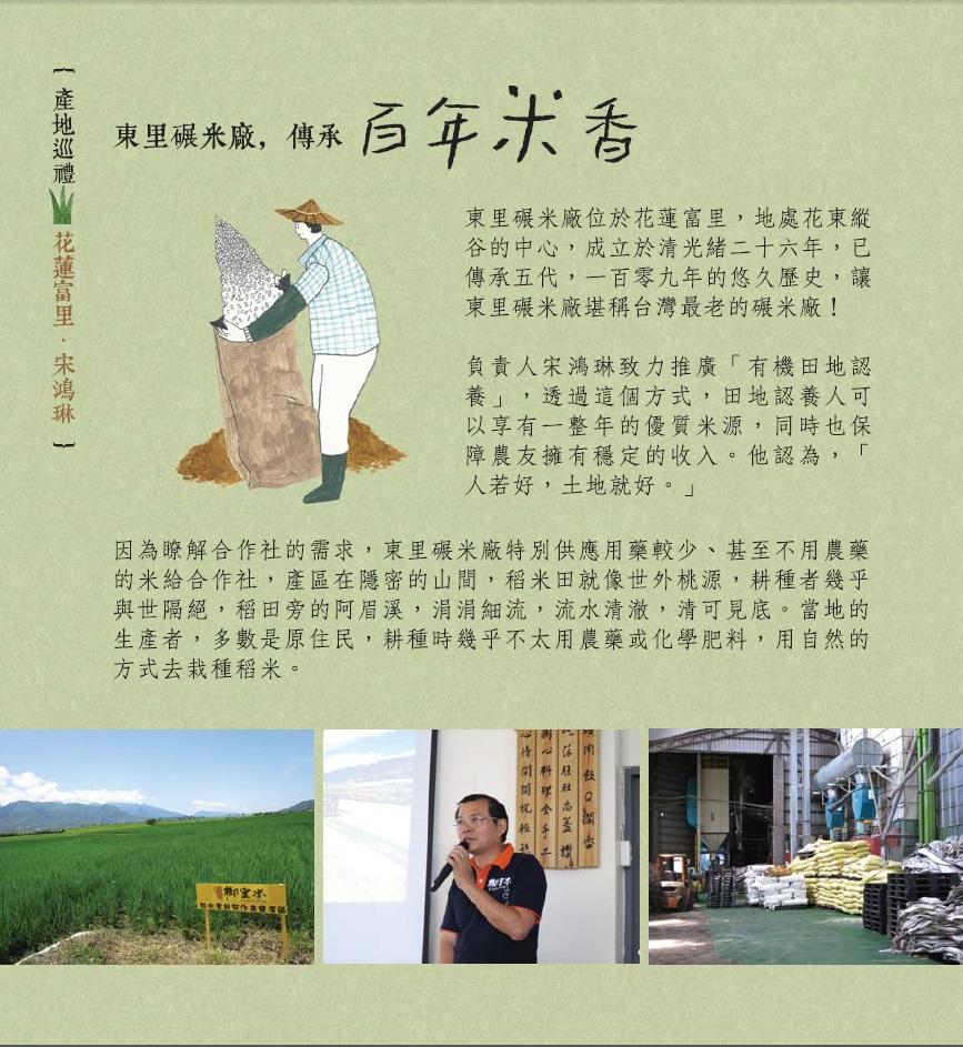 東里碾米廠