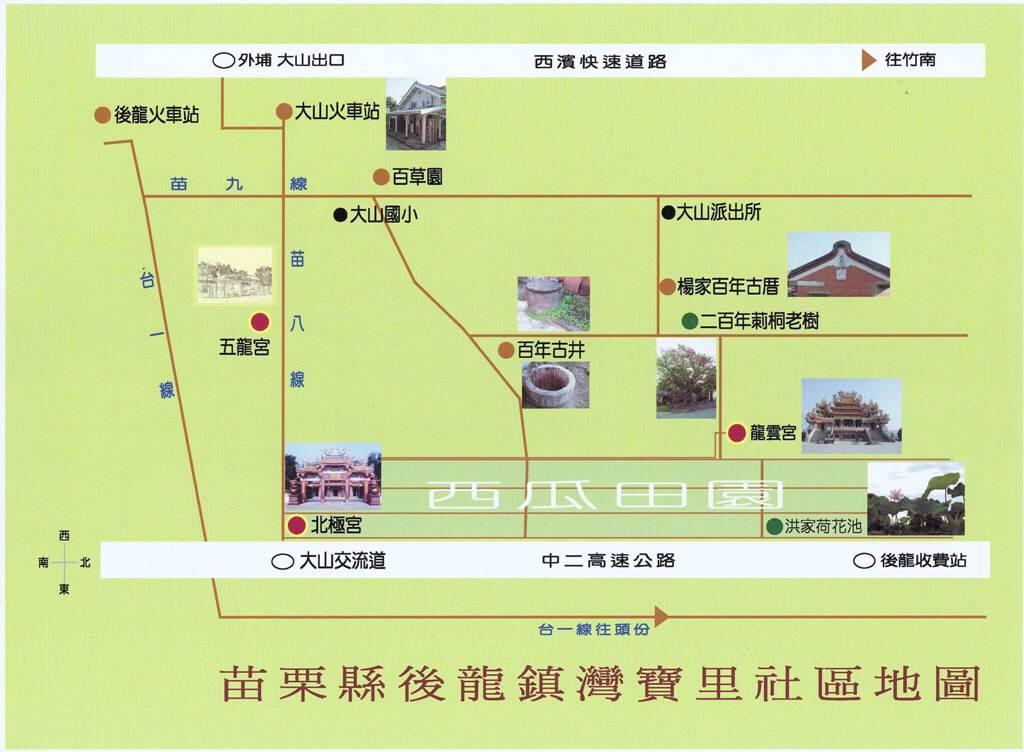灣寶地圖(1024x768)