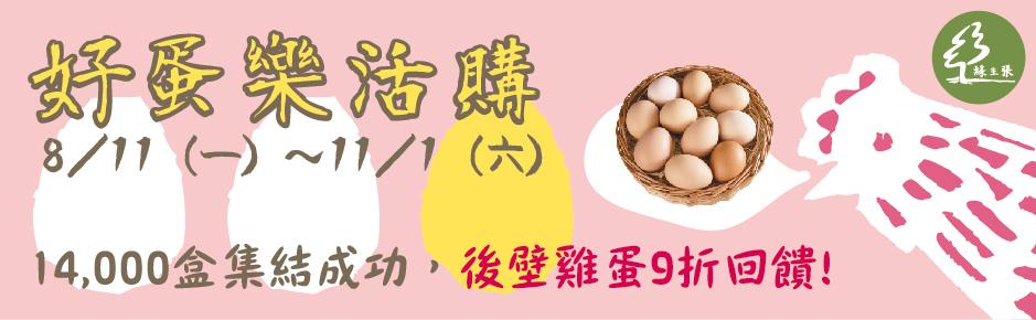 雞蛋BANNER2-01