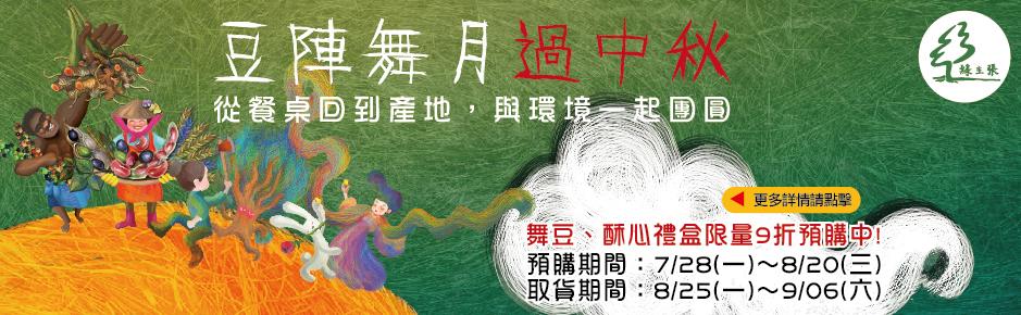 2014中秋節BANNER-01