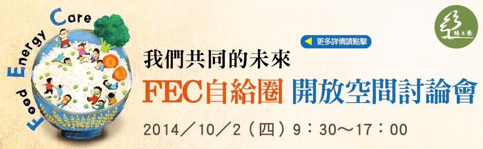 FEC自給開放空間討論會議BANNER2-01-01