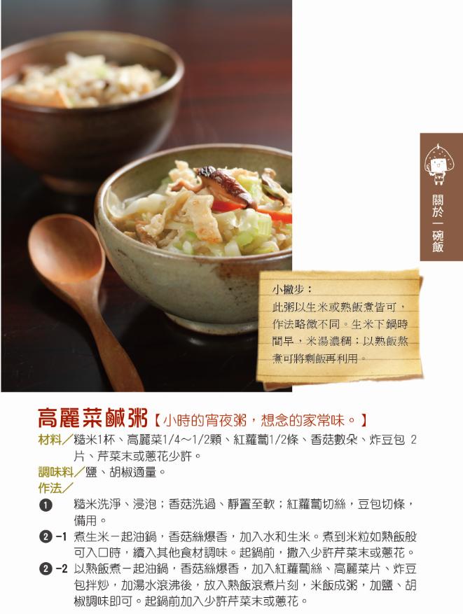 稻鴨香糙米