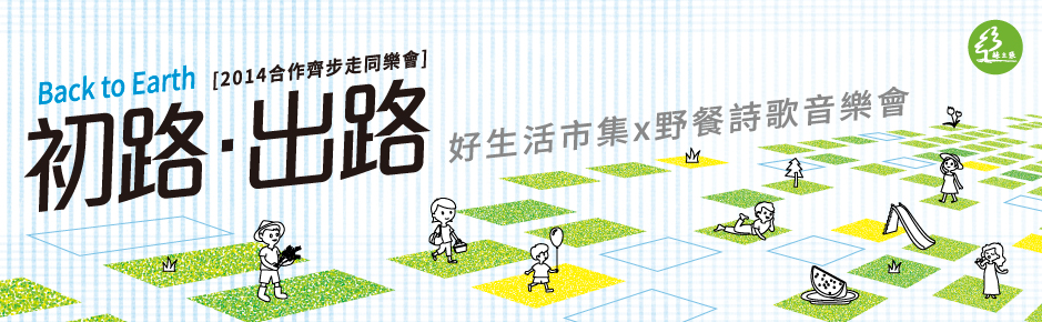 2014園遊會視覺-BANNER-939x290px (1)
