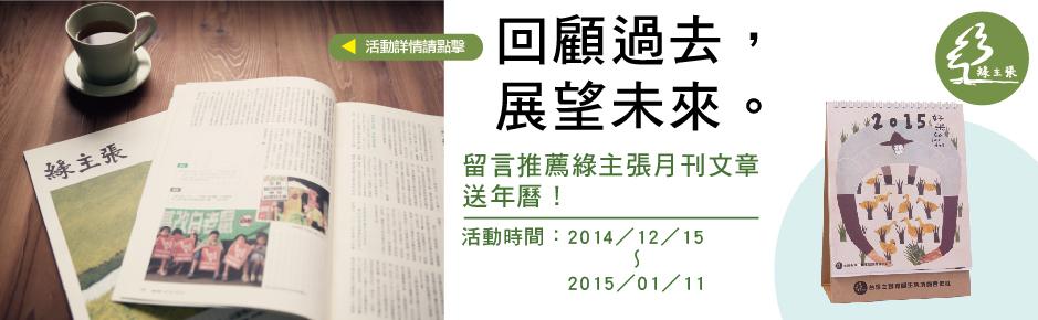 推薦綠主張月刊文章BANNER-01