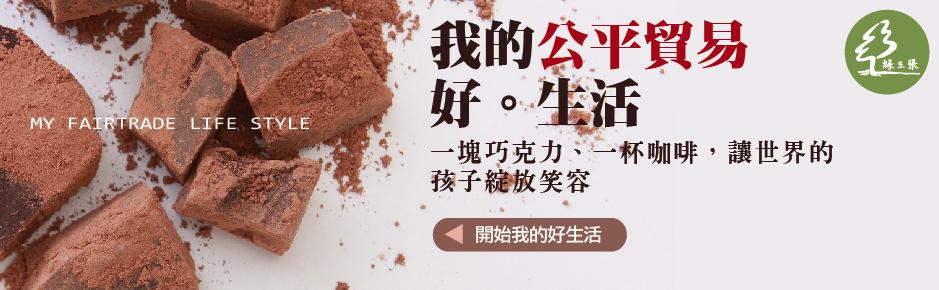 公平貿易巧克力BANNER-01