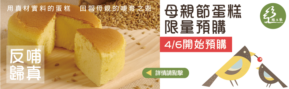 2015-母親節蛋糕預購BANNER-01