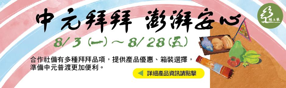 201507-中元節BANNER-01