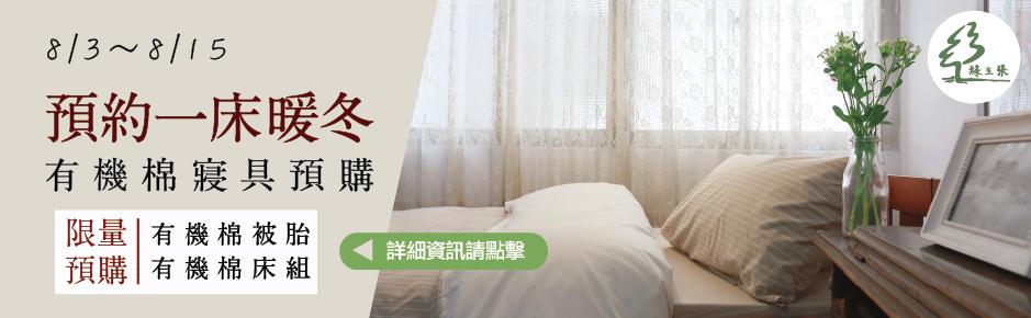201507-有機棉床組BANNER-01