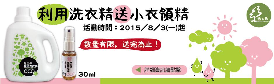 201507-買洗衣精送小衣領精BANNER-01