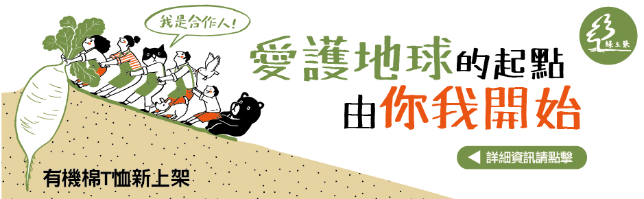 20150828-有機棉TBANNER-01
