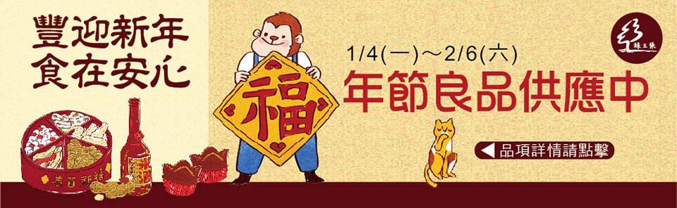 年節良品供應中Banner