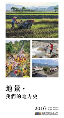 p03-01-旗美社大2016月曆-封面-01-400