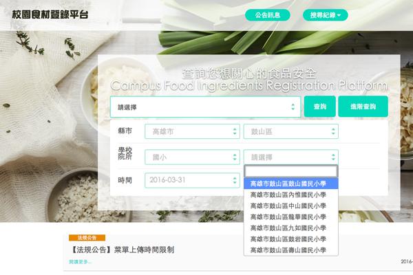 搜尋『食材登錄平台』可檢視全國各級學校每天的菜色及其他詳細資訊-600