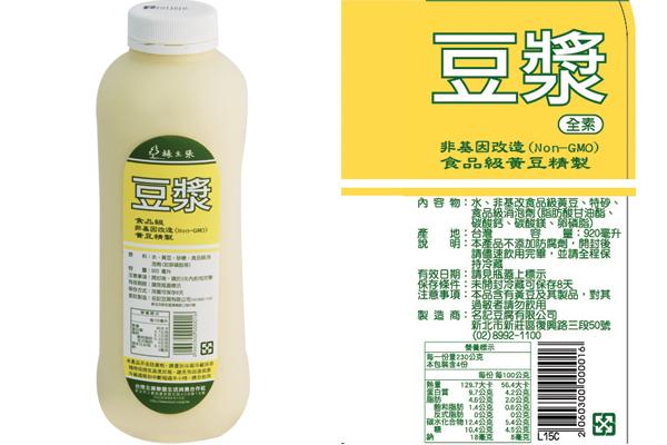 01豆漿-600x400