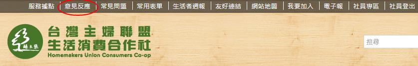 台灣主婦聯盟生活消費合作社-線上意見反應