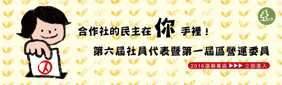 選舉banner_WEB