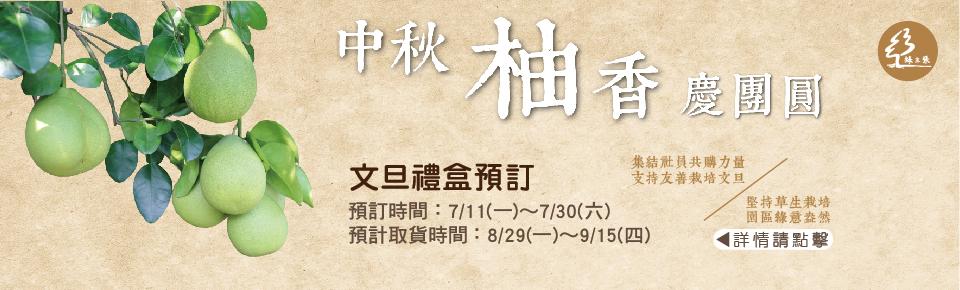 2016中秋柚子banner_WEB