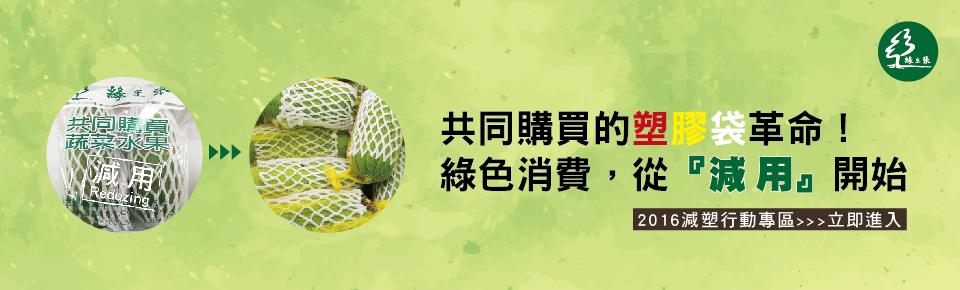 減塑banner_WEB