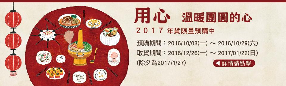 2017年貨預購banner_WEB