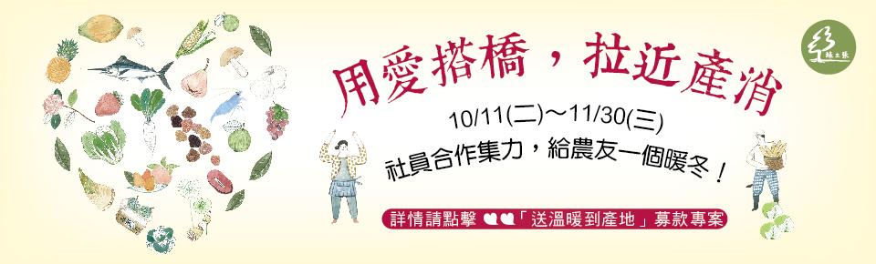 募款banner_WEB新