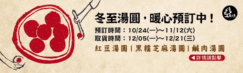 2016冬至湯圓banner_WEB