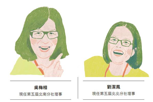 201701_永續的長跑_劉潔鳳_吳梅相