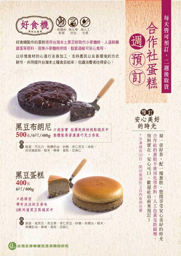 週預訂產品手冊 _北北北南版 (1)600x