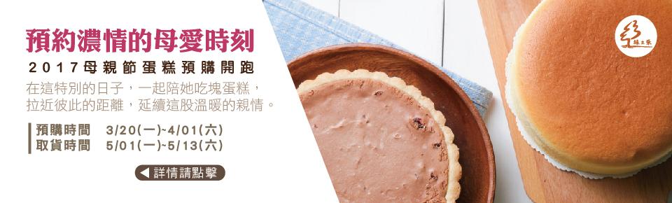 2017母親節蛋糕預購banner_WEB