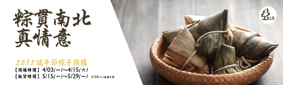 2017端午節粽子預購banner_WEB