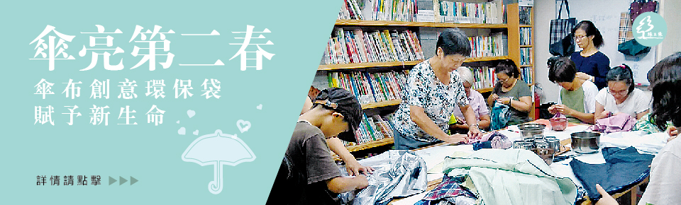 傘亮第二春-banner_WEB