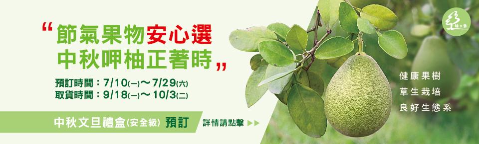 中秋文旦禮盒預訂-官網Banner