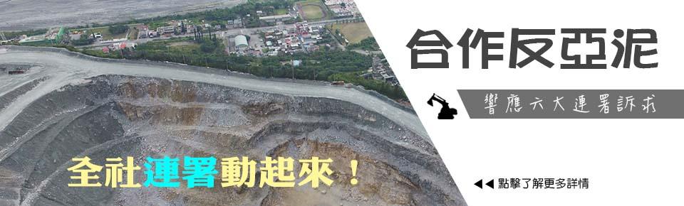 反亞泥banner02