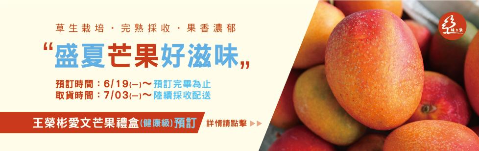 王榮彬愛文芒果禮盒預定_官網Banner
